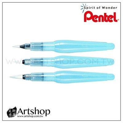 【Artshop美術用品】日本 Pentel 飛龍 FRH-M 自來水畫筆 (中)