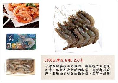 【台灣生白蝦 規格50/60 250克《約12~14隻》】SGS檢驗合格 肉質鮮美 蒸 炒 烤 炸 皆美味『即鮮配』