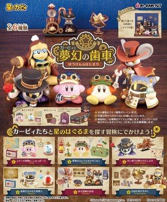 ☆星息xSS☆Re-MeNT 卡比之星 日版盒玩 夢幻齒輪 夢幻齒車 全套六款