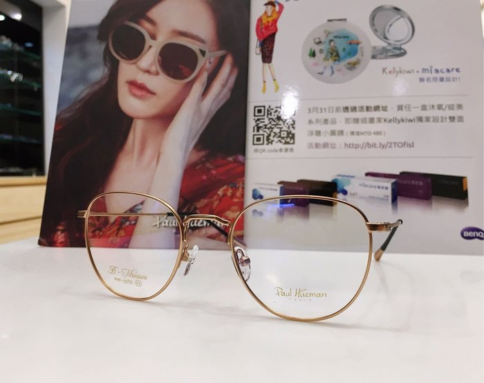 Paul Hueman 韓國熱銷品牌 英倫街頭時尚 復古霧玫瑰金金屬細框光學眼鏡 PHF237D 237 時尚優雅
