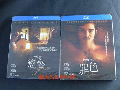 [藍光BD] - 晚孃套裝:戀慾 + 罪色 Jan Dara 雙碟套裝絕版品 ( 得利正版 )