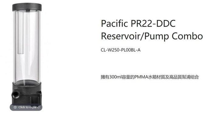 光華CUMA散熱精品*Thermaltake Pacific PR22-DDC DDC 水箱+馬達組~現貨