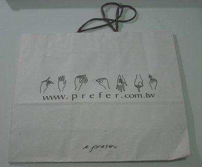 PREFER 紙袋
