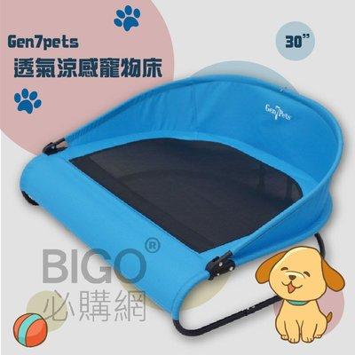 """【寵物嚴選】Gen7pets透氣涼感寵物床30""""-藍色 狗床 狗窩 睡窩 摺疊收納 透氣 27kg以下中小型犬貓用 耐抓 耐磨"""