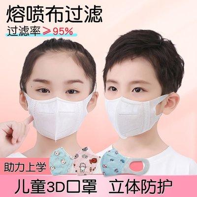 滿三件免運~ 小學生兒童女男口罩3d立體一次性幼兒白彩色卡通小孩可愛防疫日本三件免運~