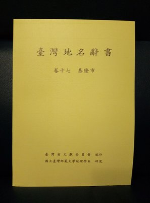 花羨好物~二手書(臺灣地名辭書,卷十七 基隆市)93年3月一版二刷(平裝)~685