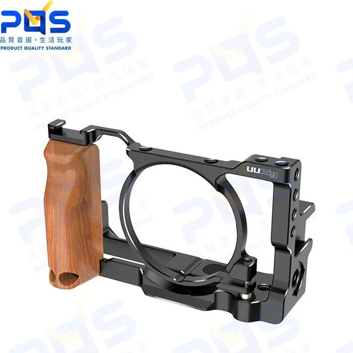 預購 UURig C-RX100 SONY RX100 VI VII 專用兔籠 保護外框拓展相機配件 台南PQS