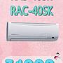 【網路3C館】【含標準安裝34000】《HITAC...