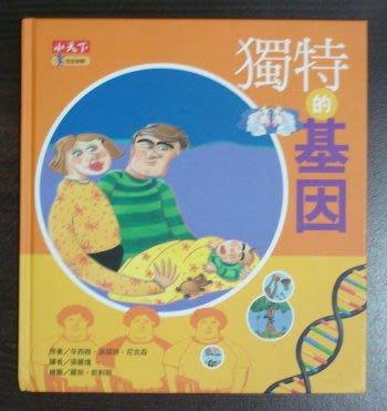 【絕版二手書】 獨特的基因  Baa! : The Most Interesting Book You'll Ever Read About Genes and Cloning