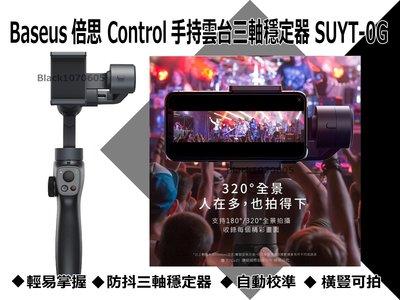 Baseus倍思 SUYT-0G Control 手持 三軸 穩定器 雲台 直播用
