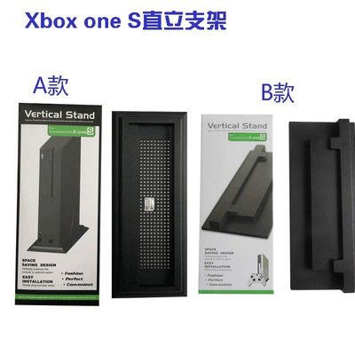 xbox one s適用 主機專用直立支架 xbox one slin 底座支架 兩款可選  #嗨淘吧~放心購^^#DTFGH12
