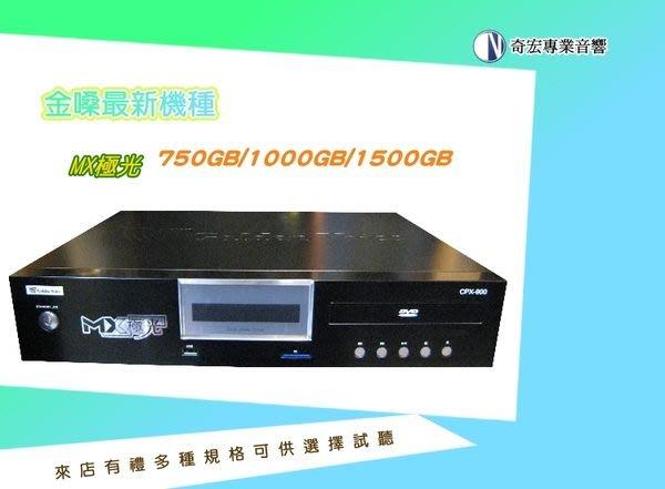 奇宏音響特賣金嗓伴唱機今年最新機種KTV音響喇叭麥克風合購另有特價音圓美華大唐