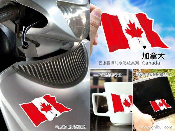 【國旗貼紙專賣店】加拿大國旗飄揚旅行箱貼紙/抗UV防水/Canada/各國均可訂製