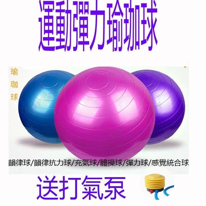 買球就送打氣筒 瑜珈球 彈力球/瘦身球/韻律球/抗力球/瑜珈墊/減肥/--65CM