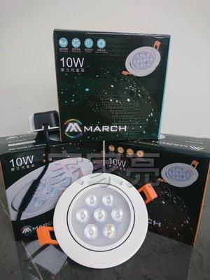家家亮~MARCH LED 10W 9.5cm 崁燈 投射燈 白光 自然光 黃光 第三代 10瓦 9.5公分 9cm