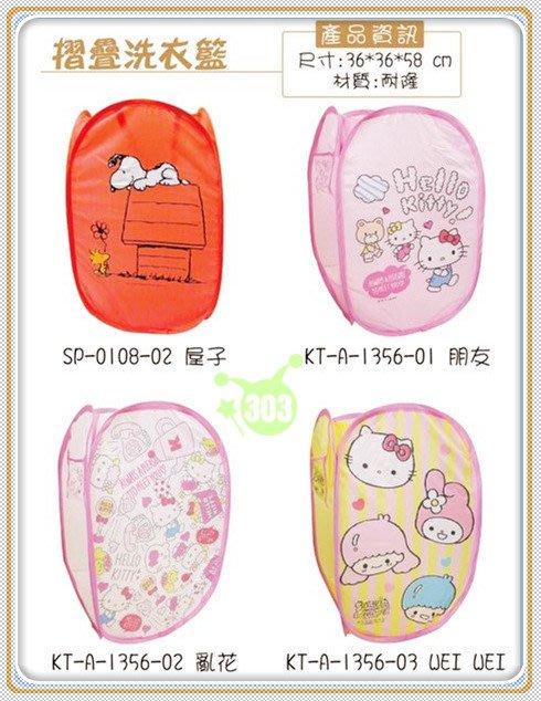 303生活雜貨館 三麗鷗授權  正版商品  Hello Kitty/SNOOPY史努比 摺疊洗衣籃   1入