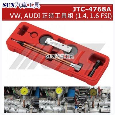 SUN汽車工具 JTC 4768A VW AUDI VAG 正時工具組 (1.4, 1.6 FSI) 福斯 奧迪 正時