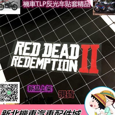 TLP镂空车贴 R星Rockstar荒野大镖客2救赎Red Dead单机游戏标志贴