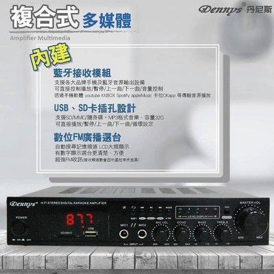 (TOP 3C)Dennys USB/FM/SD/MP3藍牙擴大機組AV-273+D430喇叭另AV-266(有實體店)