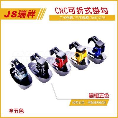 機車精品 JS CNC 可折式掛勾 掛勾 底座 全五色 適用 二代勁戰 三代勁戰 GTR SMAX S妹