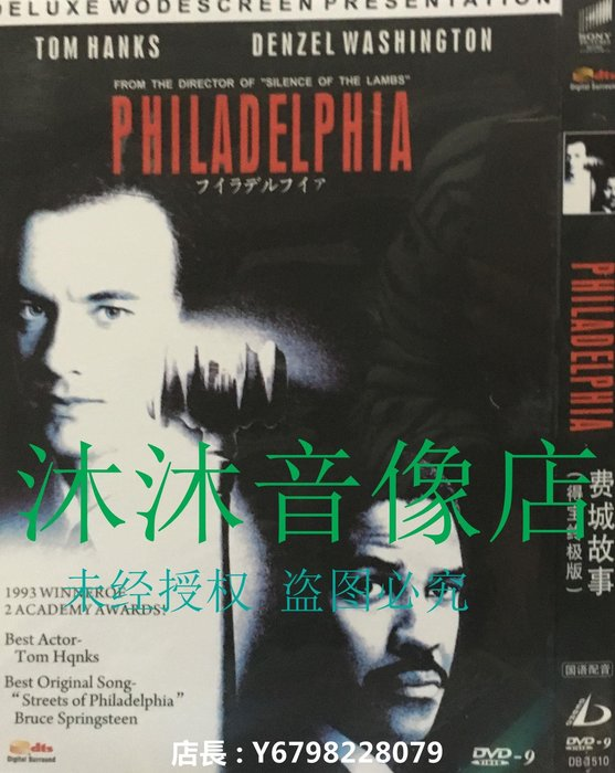 幸運高清DVD店 電影 費城故事 Philadelphia1DVD-9 國語英語中字全新盒裝 兩套免運