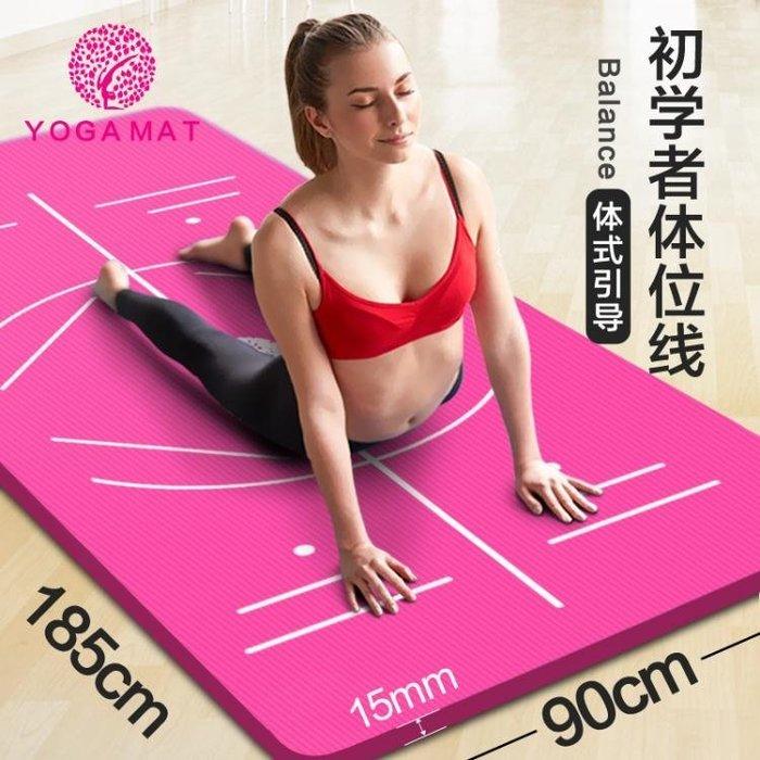 瑜伽墊 我形我塑初學者健身墊兩件套男女加厚加寬加長防滑瑜珈墊15mm厚 【1件免運】