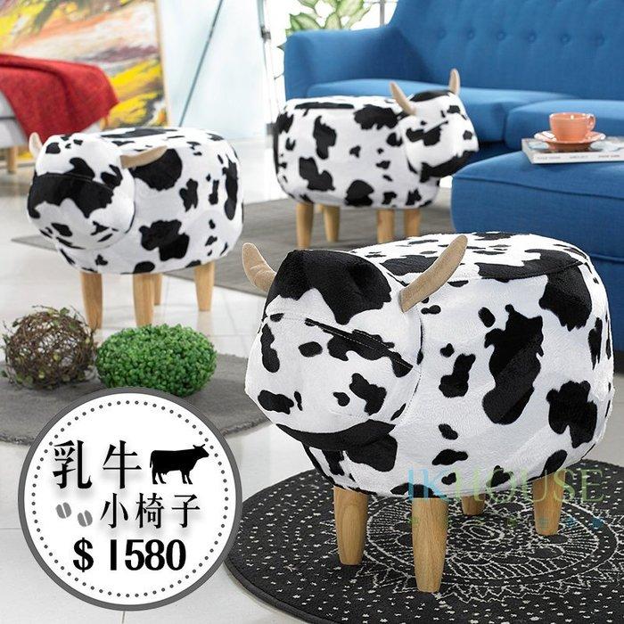 【IKHOUSE】乳牛小椅子-造型凳-動物小椅子