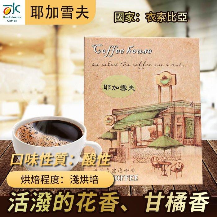 濾掛式咖啡掛耳咖啡耶加雪夫百水咖啡肯亞AA精品咖啡手沖咖啡自家烘焙咖啡豆單包週年慶特惠價33元Display