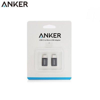 又敗家@美國Anker安卓Micro-USB轉接頭Type-c轉接頭Micro-USB轉Type-C安卓轉接頭安卓換線頭