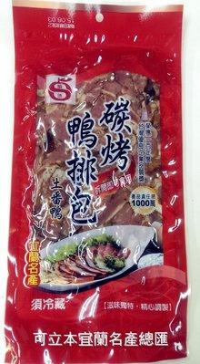799免運 順德鴨賞鴨排炭烤切片包 可加三星蔥 宜蘭名產 伴手禮 送禮 料理包 可立本宜蘭名產 #黑胡椒