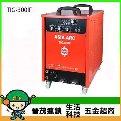 [晉茂五金] 台灣製造 變頻水冷式直流氬焊機 TIG-300IF 請先詢問價格和庫存