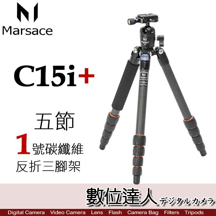 【數位達人】新版 Marsace 瑪瑟士 C15i+ 碳纖維三腳架 / 攜帶型碳纖維反折三腳架 輕量首選 低角度