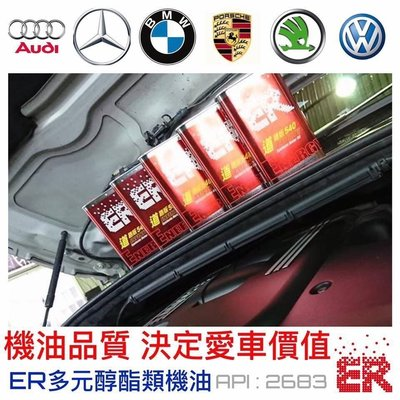 Benz BMW VW 原廠認證 ER酯類機油 5w40全合成機油