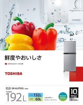 優購網~TOSHIBA東芝192L 變頻冰箱《GR-A25TS》全新品
