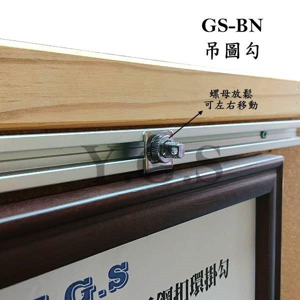 Y.G.S~掛畫五金配件~GS-BN吊圖勾 1只 (結合吊圖軌道用) (含稅)