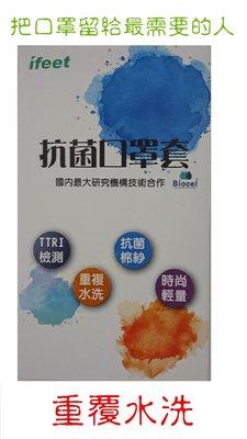 【百貨商城】口罩套 台灣製造 TTRI 檢測 時尚 輕量 重覆水洗 優質棉紗 口罩