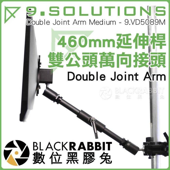 "數位黑膠兔【 9.SOLUTIONS 雙公頭 萬向接頭延伸桿 460mm 】 Double Joint Arm 5/8"""