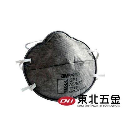 附發票【東北五金】工業用 美商 3M 9913 有機氣體異臭微粉塵口罩 活性碳防塵口罩 碗型 杯狀防塵口罩 P1等級