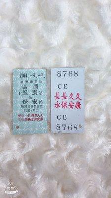追分小站 永保安康限量版車票2014/9/9(愛您一世健康久久)/永保安康車票