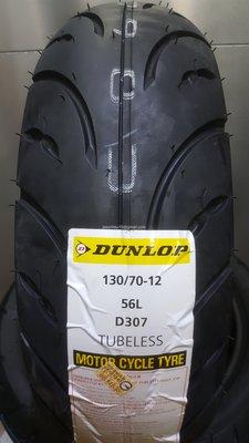 【車輪屋】DUNLOP 登祿普 2019製 D307 130/70-12 $950 台中可安裝 可到付