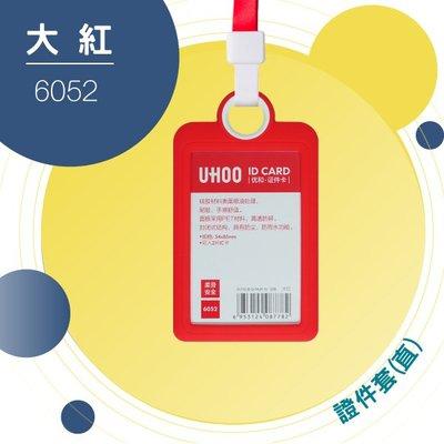 勁媽媽「卡套+鍊條搭配」UHOO 6052 證件卡套(橫式)(大紅)卡套 工作證 員工證 黨工證 證件 識別 掛繩 鍊條