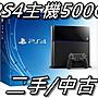 PS4主機 破解版/改機 1207型 500G厚機 5.05版本 直購價7000元 桃園《蝦米小鋪》