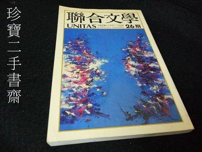 【珍寶二手書齋3B14】聯合文學第26期 骨灰/白先勇