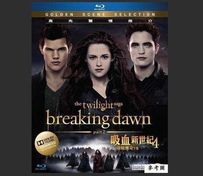 【BD藍光】暮光之城:破曉2 The Twilight Saga:Breaking Dawn Part 2(繁中字幕)