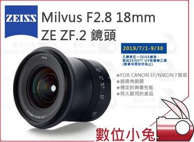 數位小兔【限時活動 ZEISS Milvus F2.8 18mm ZE ZF.2 鏡頭 送保護鏡】2.8/18 公司貨