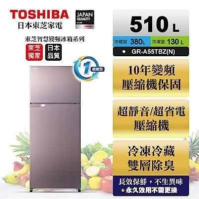 TOSHIBA東芝 510公升 一級能效 變頻雙門冰箱 GR-A55TBZ(N)典雅金