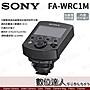 【數位達人】公司貨 SONY HVL-F45RM 閃光燈 + FA-WRC1M 控制器 / 套組
