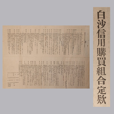YUCD日據時期--原版--白沙信用組合-相關紙文獻(白沙屯~相關嗎!!只有這一張)210129-14