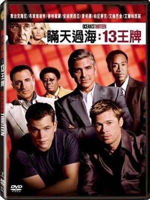 <<影音風暴>>(全新電影1806)瞞天過海:13王牌  DVD  全122分鐘(下標即賣)48