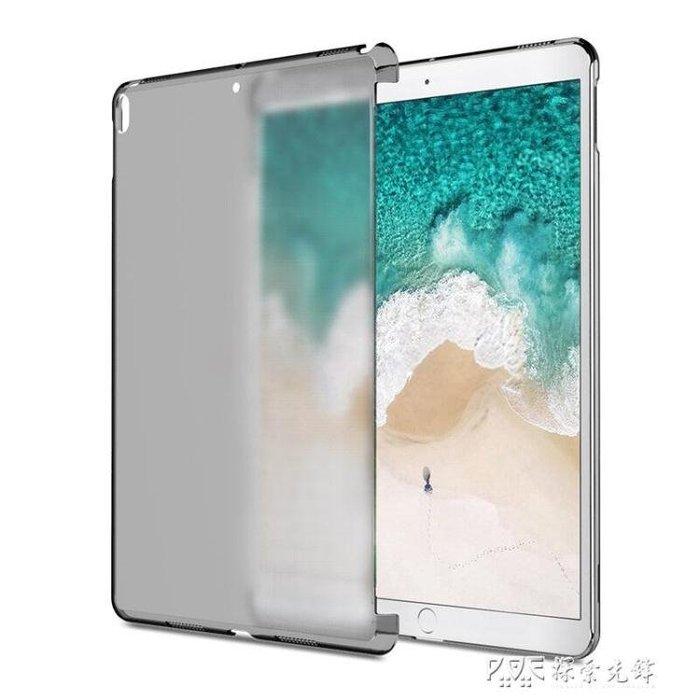 蘋果iPad Pro9.7保護套12.9透明磨砂後殼Pad平板10.5寸兼容鍵盤外殼 i